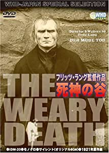 死神の谷 [DVD]