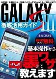GALAXY S III徹底活用ガイド (三才ムック vol.532)