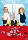ニューヨーク 最高の訳あり物件 [DVD]