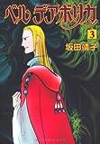 ベル デアボリカ 3 (朝日コミックス)