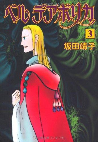 ベル デアボリカ 3 (朝日コミックス)の詳細を見る