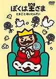 ぼくは王さま たまごとめいたんてい [DVD]