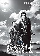 隠密剣士 第7部 忍法根来衆 HDリマスター版DVDVol.2