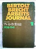 ブレヒト作業日誌〈1〉1938-41年 (1976年)