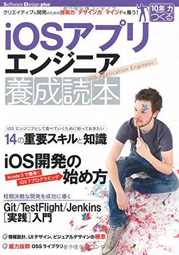 iOSアプリエンジニア養成読本[クリエイティブな開発のための技術力/デザイン力/マインドを養う! ] (Software Design plus)の詳細を見る