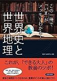 この一冊で「いま」がスッキリわかる! 世界史と世界地理