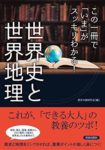 この一冊で「いま」がスッキリわかる!世界史と世界地理の詳細を見る