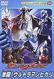 ウルトラマンメビウス 激闘!ウルトラマンヒカリ[DVD]