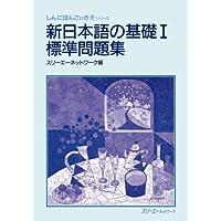 新日本語の基礎I標準問題集 (しんにほんごのきそシリーズ)
