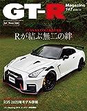 GT-R MAGAZINE(ジーティーアールマガジン) 2019年 07月号 (雑誌)
