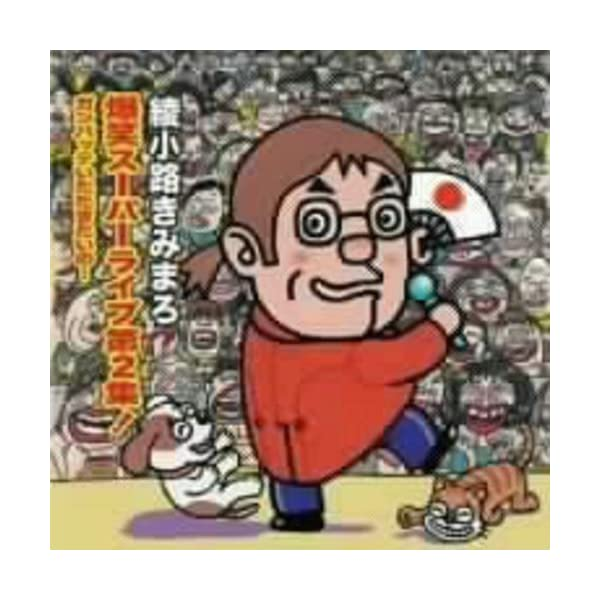 爆笑スーパーライブ第2集!~ガンバッテいただきた...の商品画像