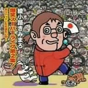 爆笑スーパーライブ第2集!~ガンバッテいただきたいの…~