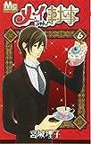 メイちゃんの執事 6 (マーガレットコミックス)