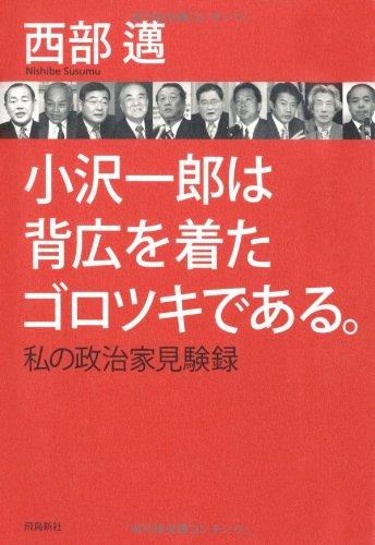 小沢一郎は背広を着たゴロツキである。の詳細を見る