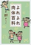 よれよれ肉体百科 (文春文庫)