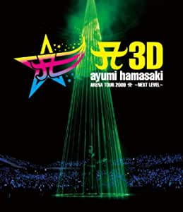 A(ロゴ表記)3D ayumi hamasaki ARENA TOUR 2009 A(ロゴ表記) ~NEXT LEVEL~ [Blu-ray]