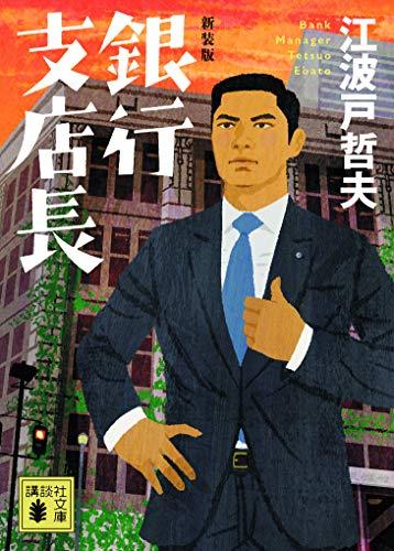 新装版 銀行支店長 (講談社文庫)