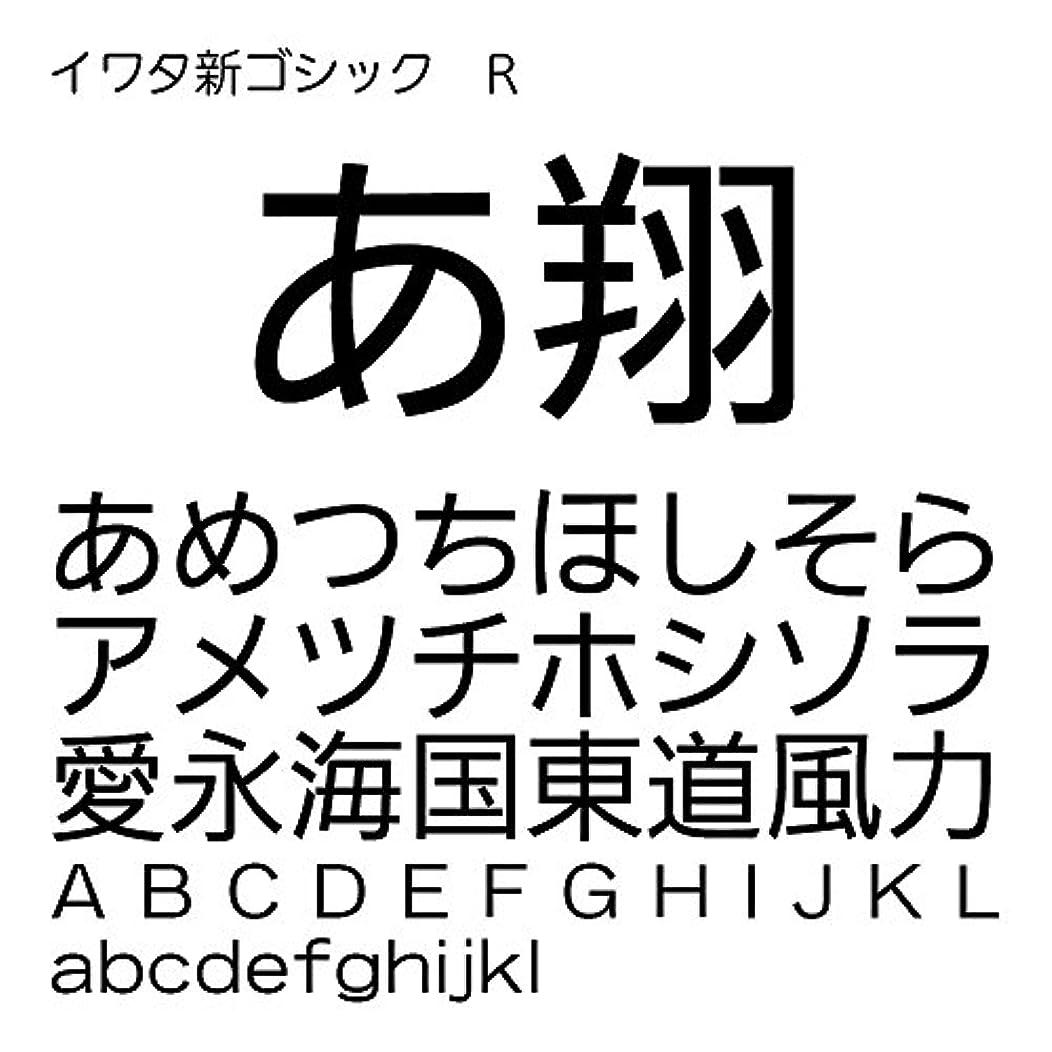 ポンプリング意気揚々イワタ新ゴシック体R TrueType Font for Windows [ダウンロード]