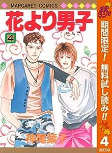 花より男子【期間限定無料】 4 (マーガレットコミックスDIGITAL)