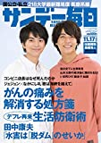 サンデー毎日 2019年 11/17号 【表紙:佐藤勝利(SexyZone)&高橋海人(King&Prince)】 画像