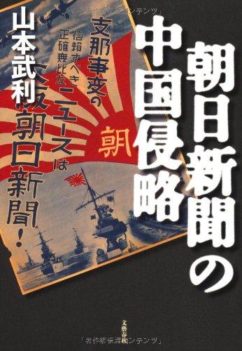 朝日新聞の中国侵略の詳細を見る
