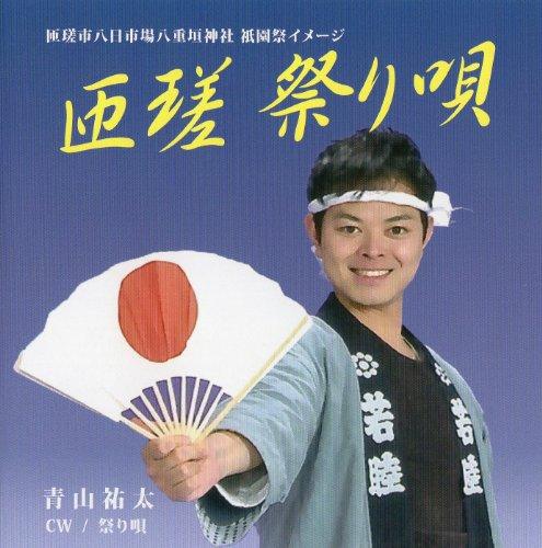 匝瑳祭り歌