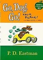 それいけ、わんちゃん―Go,Dog.Go! (英語を楽しむバイリンガル絵本)