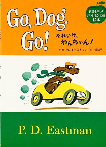 それいけ、わんちゃん―Go,Dog.Go! (英語を楽しむバイリンガル絵本)の詳細を見る