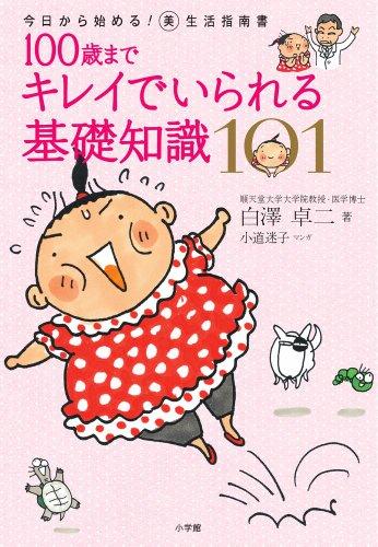 100歳までキレイでいられる基礎知識101―今日から始める!マル美生活指南書の詳細を見る