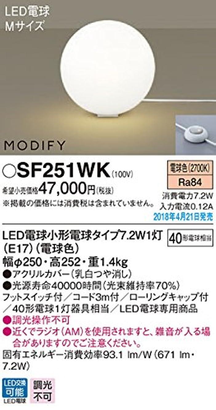 金曜日バイオレット居心地の良いPanasonic パナソニック LEDフロアスタンド 床置型 フットスイッチ付 MODIFY 電球色 SF251WK