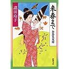 来春まで: お鳥見女房 (新潮文庫)