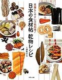日本の食材帖 乾物レシピ―常備もしやすい万物料理!
