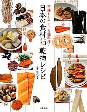 日本の食材帖 乾物レシピ―常備もしやすい万物料理!の詳細を見る