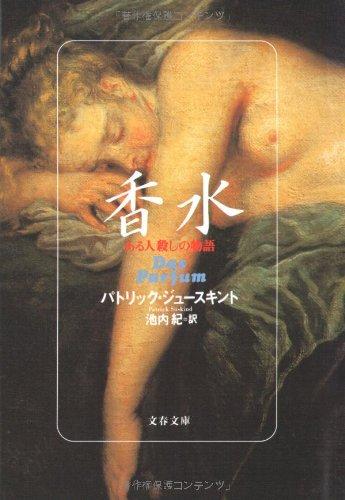 香水―ある人殺しの物語 / パトリック・ジュースキント