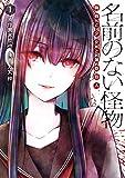名前のない怪物 蜘蛛と少女と猟奇殺人 1巻 (LINEコミックス)