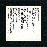 友への手紙 森田童子自選集(SHM-CD)