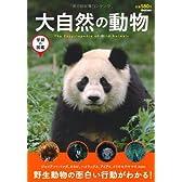 大自然の動物 (学研の図鑑)