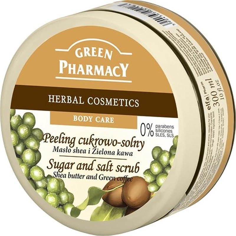 クラッシュどうやら初期Elfa Pharm Green Pharmacy シュガー&ソルトスクラブ Shea Butter and Green Coffee