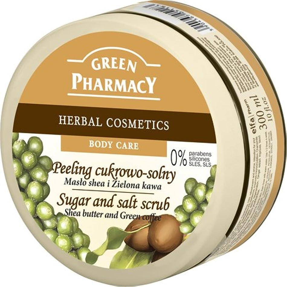 隣接縞模様の余計なElfa Pharm Green Pharmacy シュガー&ソルトスクラブ Shea Butter and Green Coffee