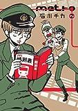 metro / 石川チカ のシリーズ情報を見る