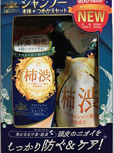薬用太陽のさちEX柿渋コンディショナーインシャンプー 本体400ml+詰替 350mLセット