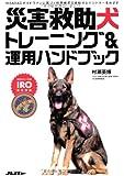 災害救助犬トレーニング&運用ハンドブック (INSARAGガイドラインに基づく世界標準の救助犬とハンドラーをめざす)