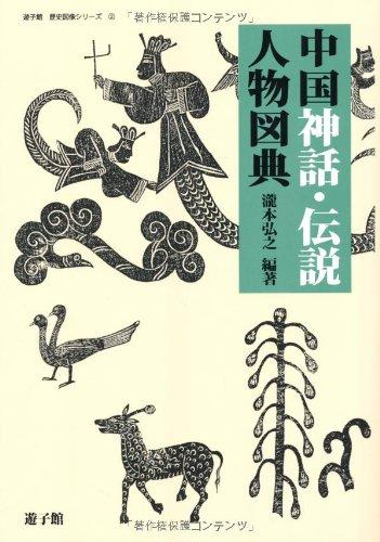 中国神話・伝説人物図典 (遊子館歴史図像シリーズ)