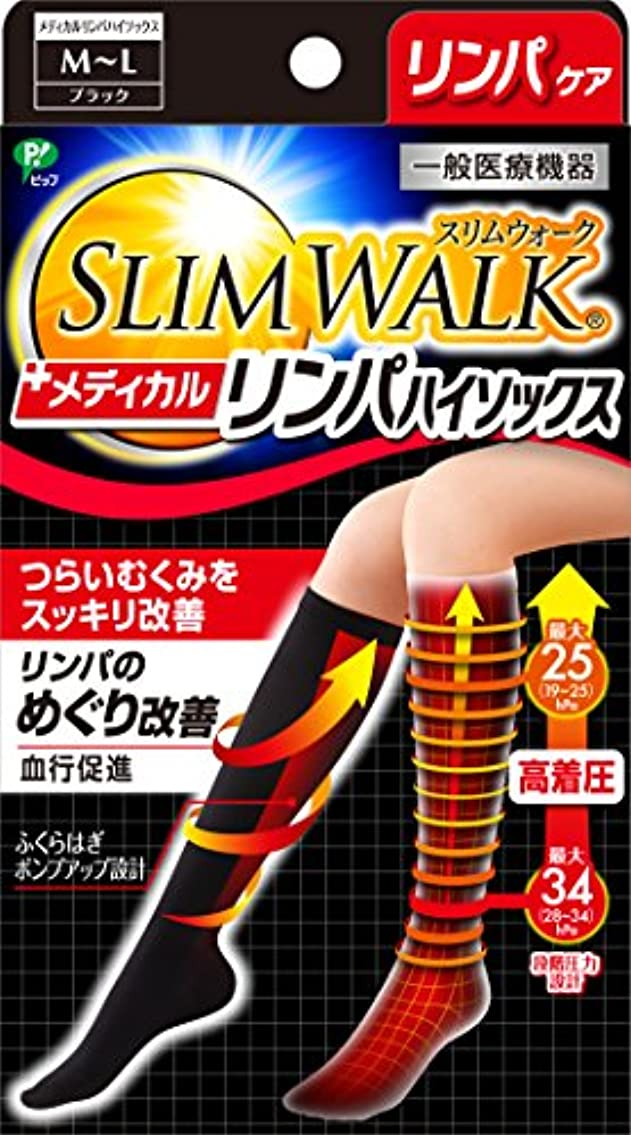 再撮り正午機械的にスリムウォーク メディカルリンパ おでかけ用 ハイソックス ブラック M-Lサイズ(SLIM WALK,medical lymph sockst,ML) 着圧 ソックス