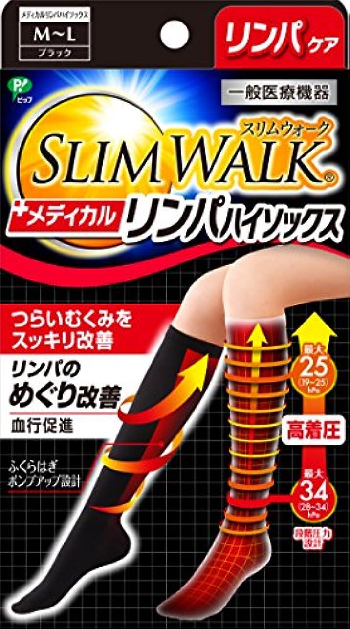 航空便苦難軽減スリムウォーク メディカルリンパ おでかけ用 ハイソックス ブラック M-Lサイズ(SLIM WALK,medical lymph sockst,ML) 着圧 ソックス