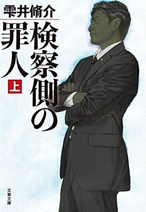 検察側の罪人 上 (文春文庫)