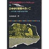 ひめゆり部隊のさいご―太平洋戦・沖繩学徒隊の悲劇 (少年少女世界のノンフィクション 18)