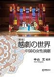 新版 越劇の世界 -中国の女性演劇-