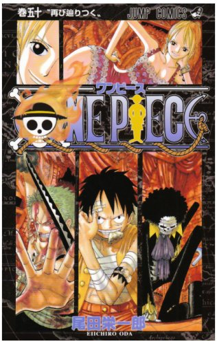 ONE PIECE 50 (ジャンプ・コミックス)