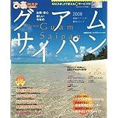 グアムサイパン 2008―お得・安心・楽しい 人気エリアMAP&ガイド (ぴあMOOK ぴあmap TRAVEL)